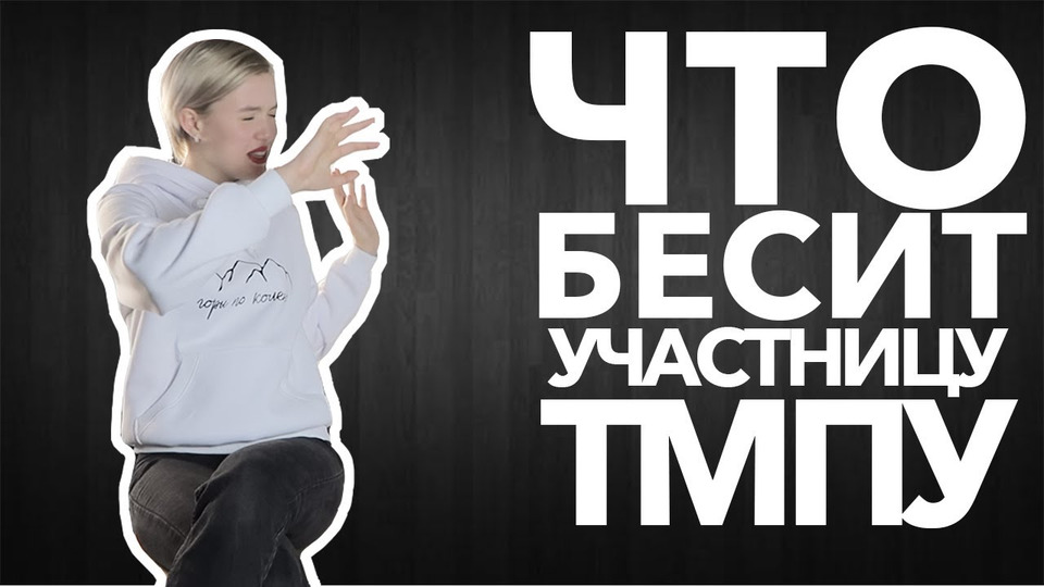 s01e07 — Что бесит участницу «Топ Модель ПоУкраински»   Катя Польченко