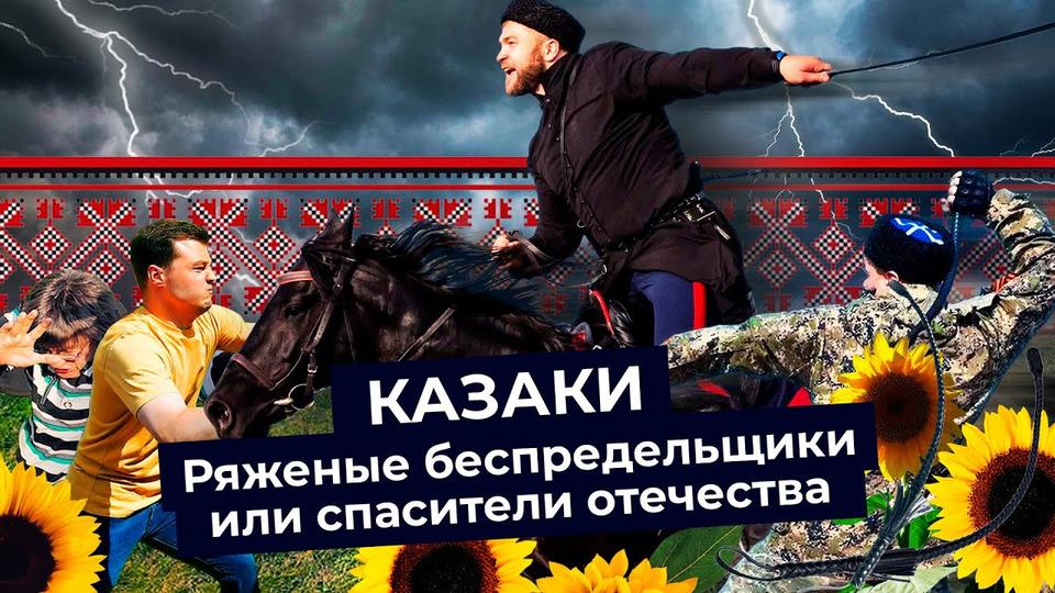 s05e105 — Казаки: отвойны сцарем донападений наPussy Riot | Русское казачество в21 веке
