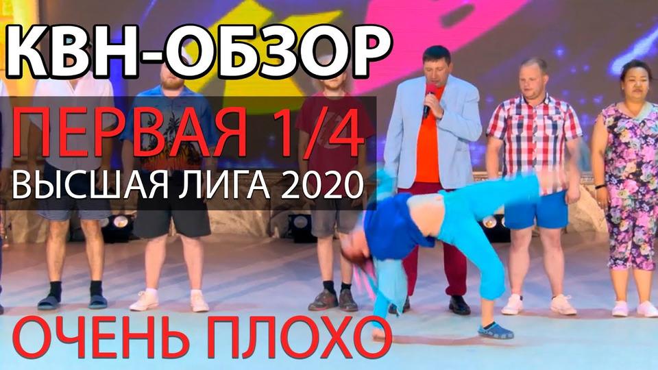 s06e24 — КВН-Обзор. Первая ¼ Высшей Лиги 2020
