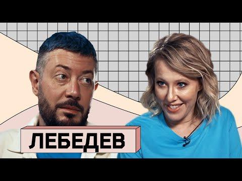 s02e01 — АРТЕМИЙ ЛЕБЕДЕВ: Освободе 90-х, отношениях скозой ипреемнике Путина