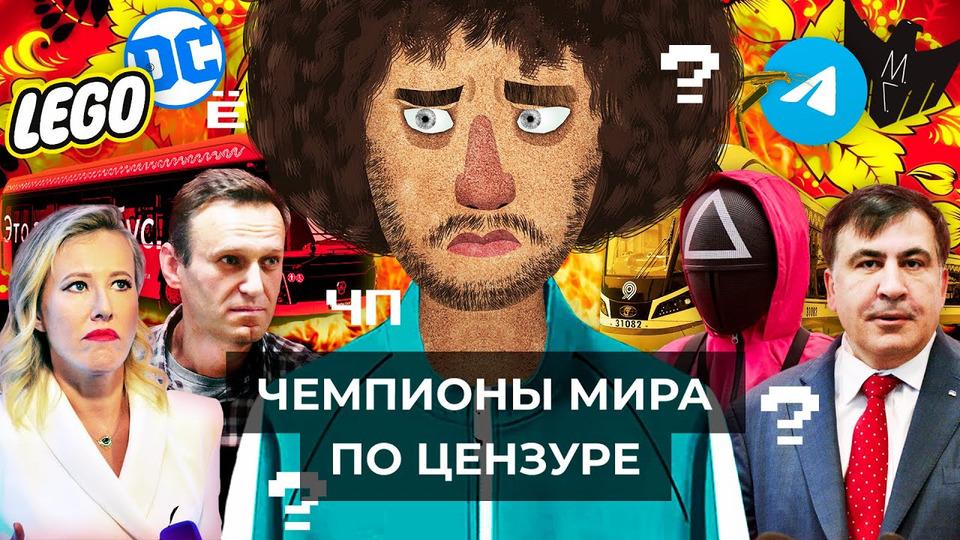 s05 special-0 — ЧёПроисходит #86 | Сериал «Игра вкальмара», Навальный научёте, Собчак попала вДТП