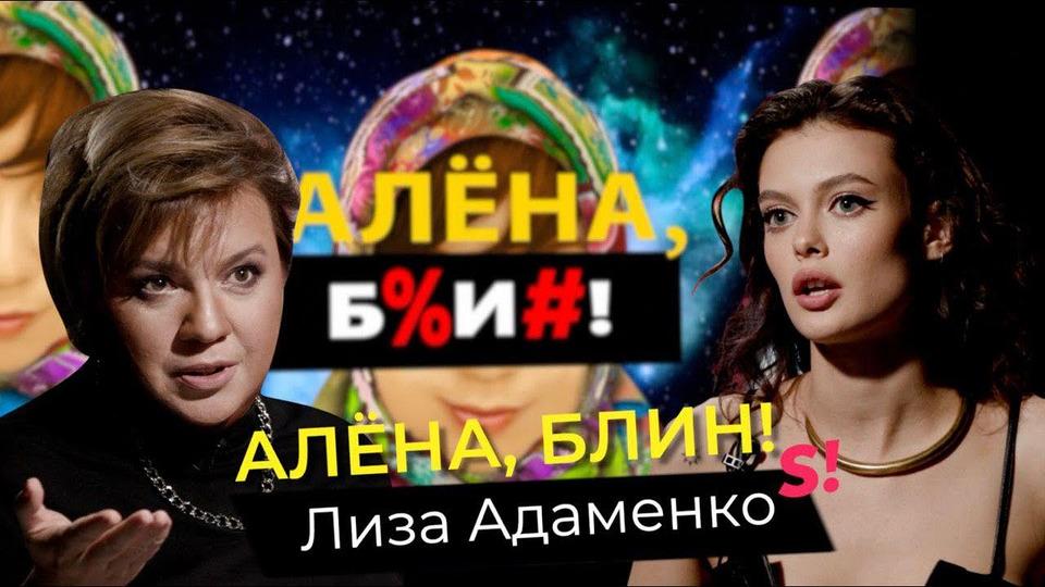 s01e39 — Лиза Адаменко— брак с50-летним, насилие, «Холостяк», зависть Кафельниковой, подкаты Абрамовича
