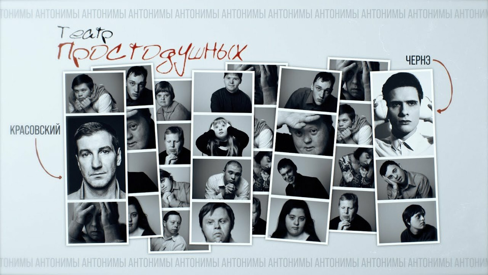 s01e54 — Театр без границ. Димитрий Чернэ о театре актёров с синдромом Дауна