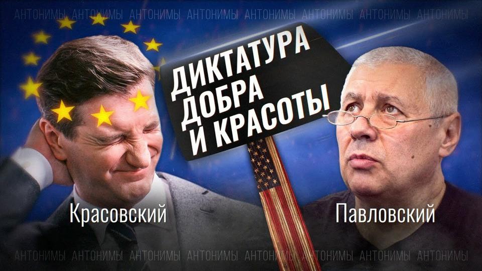 s01e24 — Санкции как глобальный режим. Мнение Глеба Павловского