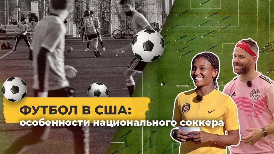 s01e12 — «Футбол изобрели вСША». Как Америка стала футбольной страной?