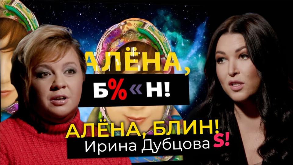 s01e49 — Ирина Дубцова— отношения сбывшими, пиар-романы, комплексы, критика современных поп-звезд