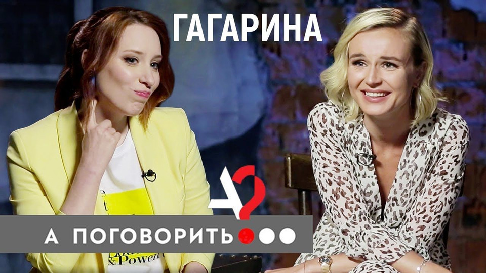s02e15 — Полина Гагарина: о
