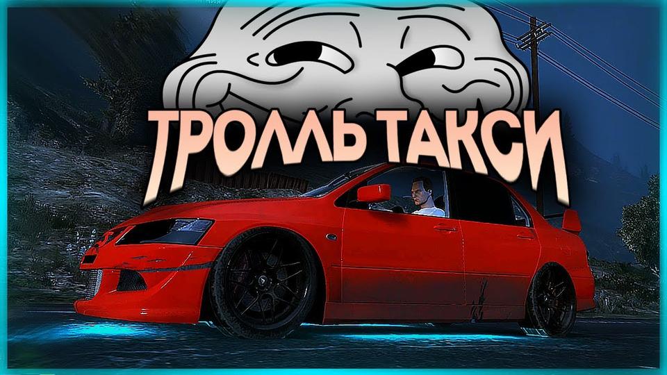 s11e85 — ТРОЛЛИМ ИГРОКОВ РАБОТАЯ ВТАКСИ (ВЫПУСК #2) ● GTA 5 RADMIR RP