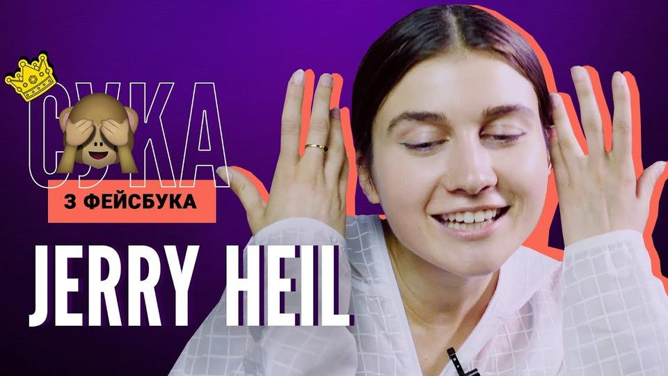 s2019e61 — JERRY HEIL вперше (!) читає образливі коментарі | РЕАКЦІЯ НАОХРАНА ОТМЄНА, НАТВЕРКАЙ + ІНШЕ