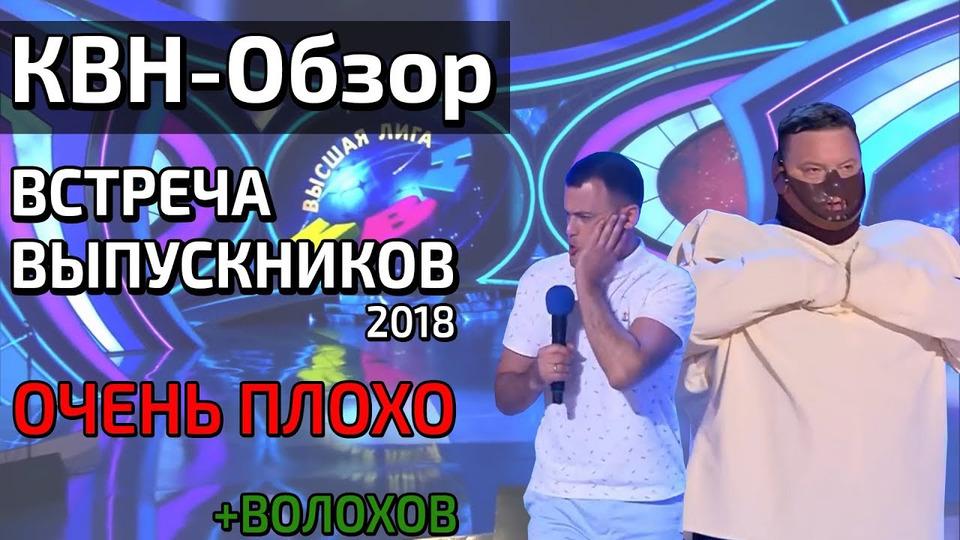 s04e30 — КВН-Обзор. ВСТРЕЧА ВЫПУСКНИКОВ 2018 + Волохов