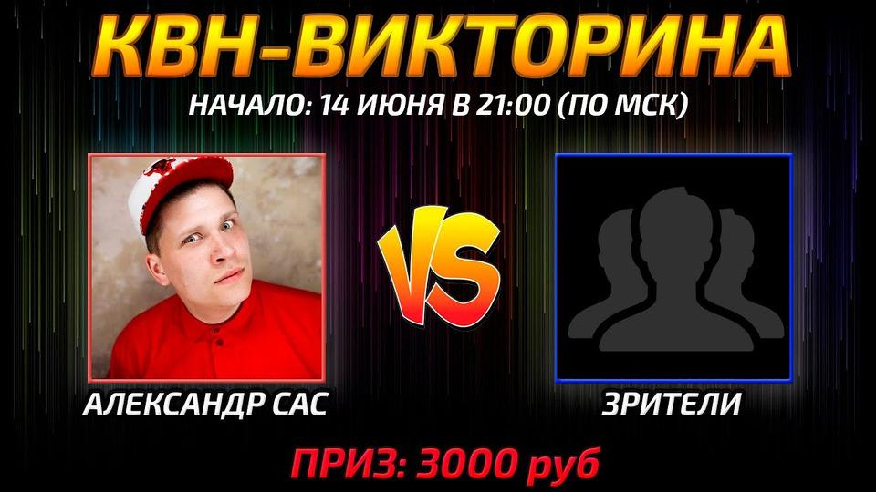 s06e15 — КВН-Викторина. Александр Сас (Live)