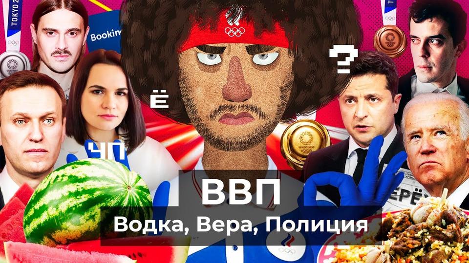 s05 special-0 — ЧёПроисходит #75 | Навальный заблокирован, Лукашенко безумствует, пирамида «Финико» рухнула
