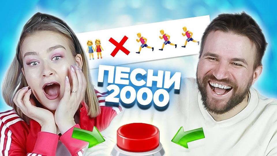 s2021e128 — УГАДАЙ ПЕСНЮ ПОЭМОДЗИ \ Русские хиты 2000