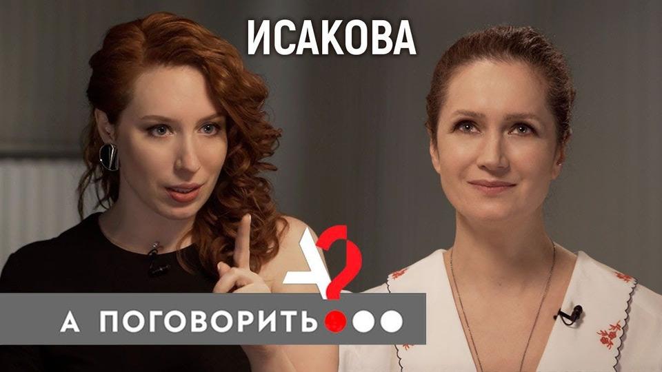 s04e05 — Виктория Исакова: о возрасте, дочке, цинизме актёрской профессии и революции