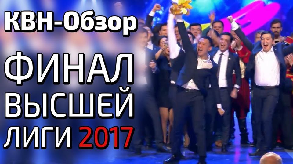 s04e01 — КВН-Обзор. ФИНАЛ ВЫСШЕЙ ЛИГИ 2017