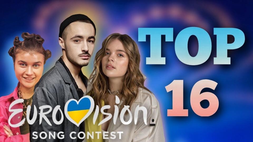 s04e16 — ТОП 16   Национальный отбор наЕвровидение 2020 (УКРАИНА)