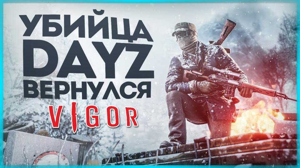 s11e43 — УБИЙЦА DAYZ ДЛЯ PLAYSTATION 5 ВЕРНУЛСЯ! ● VIGOR (PS5)