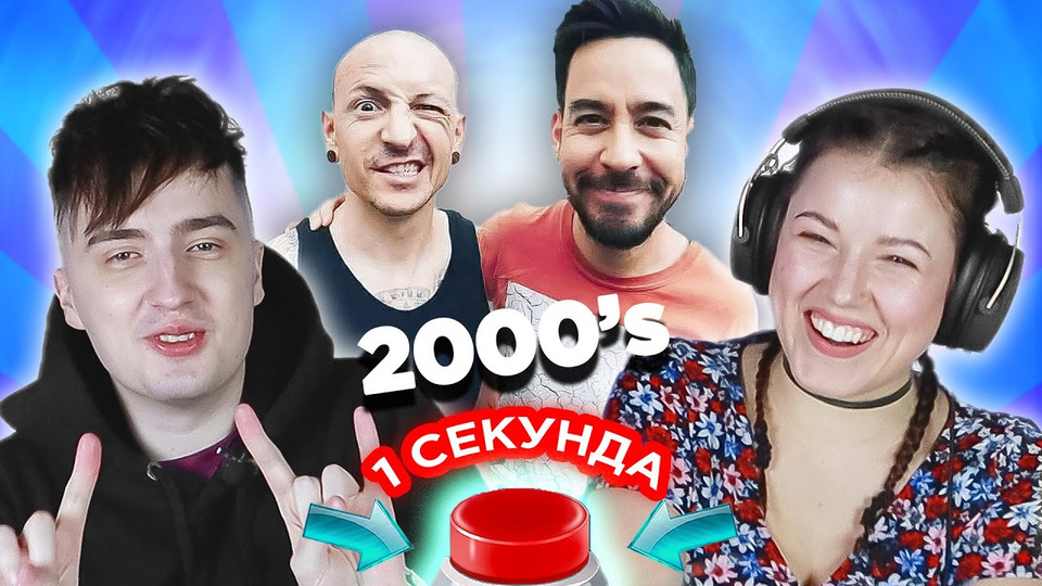s2021e136 — Зарубежный рок 2000х \ УГАДАЙ ПЕСНЮ за1 секунду \ Linkin Park идругие