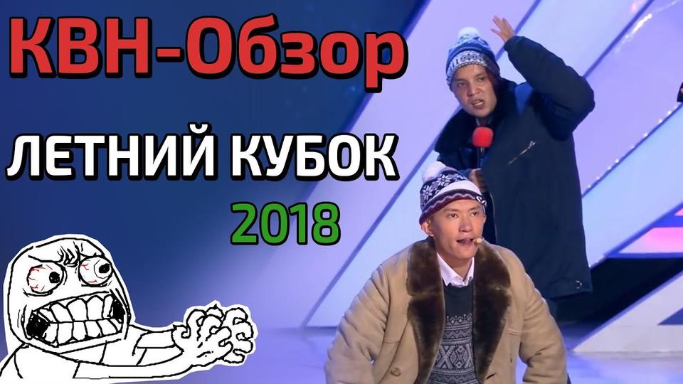 s04e22 — КВН-Обзор. ЛЕТНИЙ КУБОК 2018