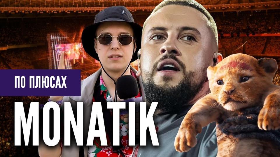 s2019e55 — Новый король украинской музыки | MONATIK Love It РИТМ наОлимпийском | ПОПЛЮСАМ