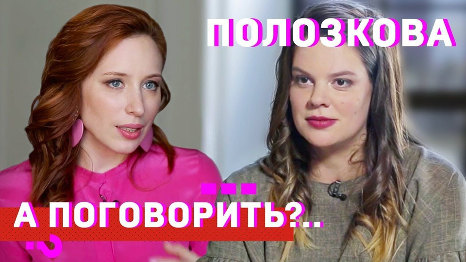 s01e28 — Вера Полозкова: о травле на ТВ, предательстве