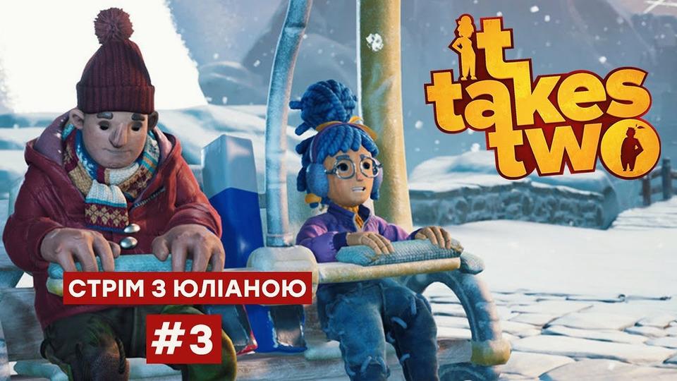 s2021 special-0 — РЯТУЄМО НАШІ СТОСУНКИ! 💔Граємо у«It Takes two» УКРАЇНСЬКОЮ #3