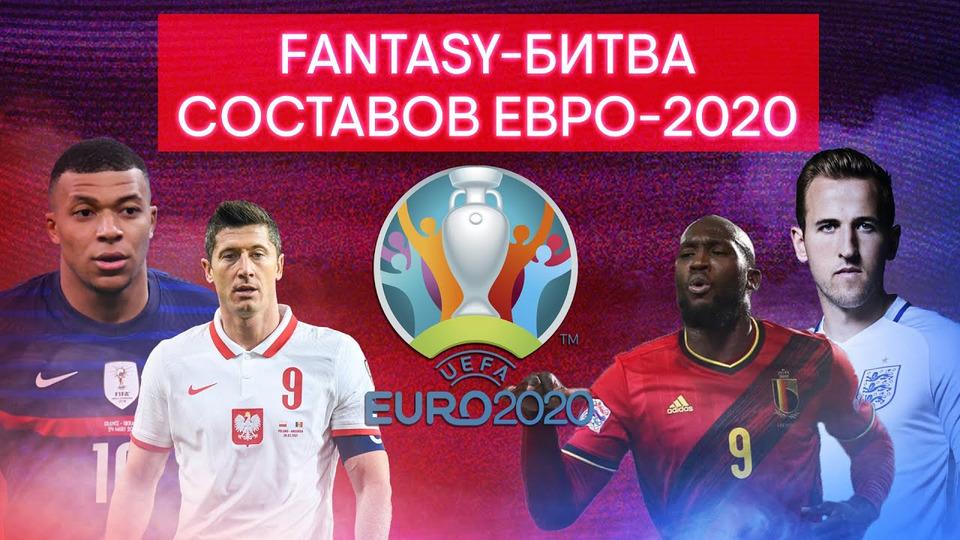 s02e01 — Fantasy-Битва составов наЕвро-2020
