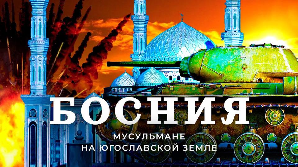 s05e67 — Босния: Югославия, которую раздавила война | Как живут славяне, исповедующие ислам