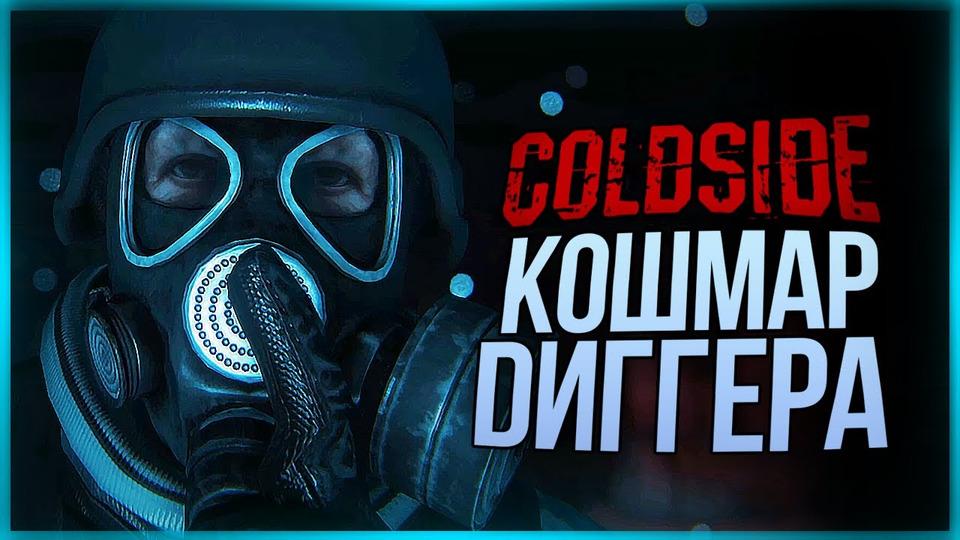 s11e16 — РЕАЛЬНЫЙ КОШМАР ДИГГЕРА ● ColdSide #1