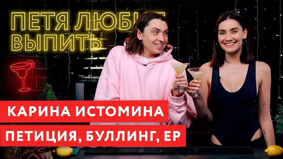 s02e10 — Карина Истомина