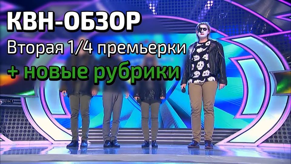 s03e14 — КВН-Обзор. Вторая ¼ Премьер лиги + Новые рубрики!