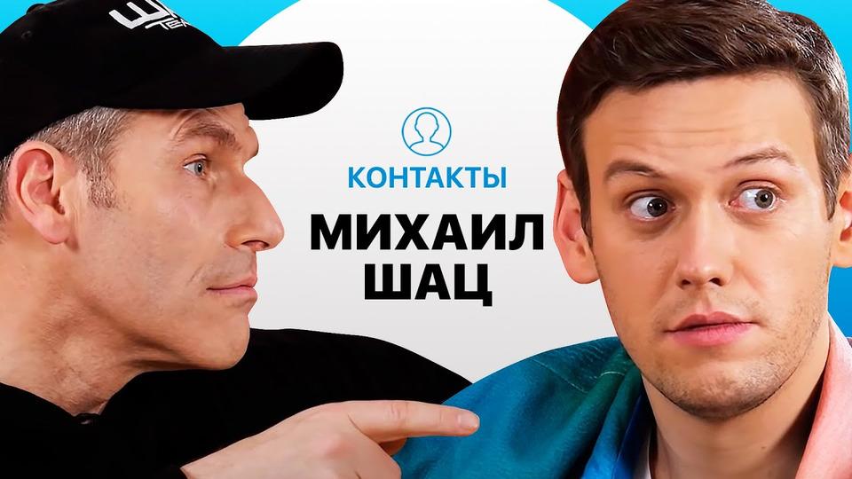 s01e07 — КОНТАКТЫ втелефоне Михаила Шаца: Навальный, Собчак, Ургант