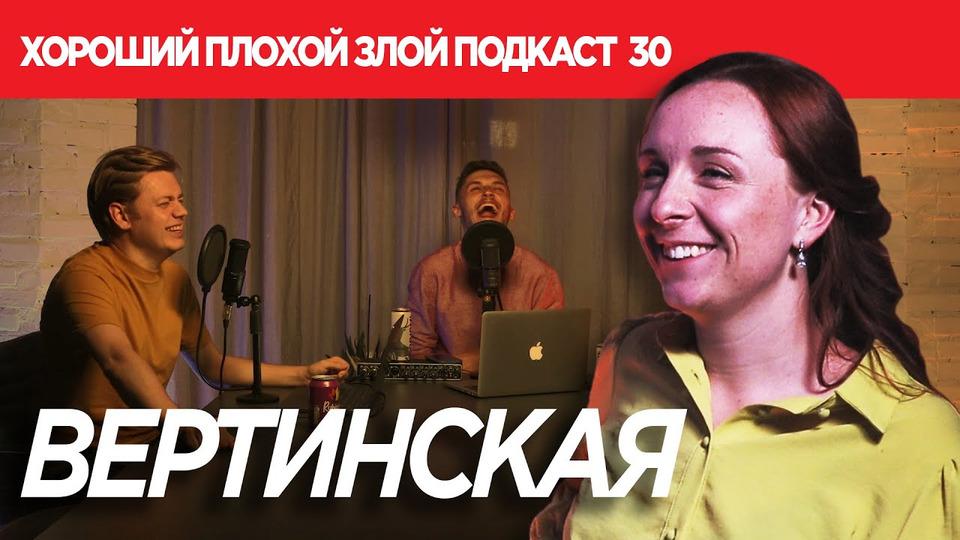s2020e30 — КСЕНИЯ ВЕРТИНСКАЯ (СидорЕнки-СидОренки / Театр ім. Франка)