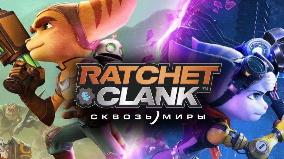 s11e213 — НОВЫЙ ЭКСКЛЮЗИВ ВЫШЕЛ НАPS5! ● Ratchet & Clank: Rift Apart