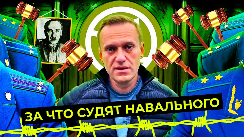 s05e11 — Навальный вСИЗО: вчём его обвиняют изачто хотят посадить? | Дело «ИвРоше»