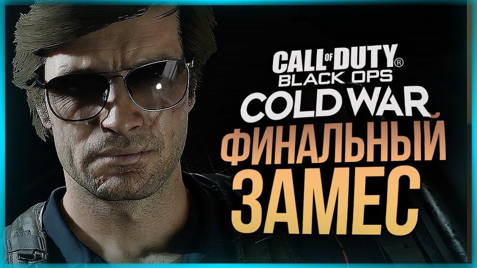 s11e01 — ФИНАЛ ВЫНОСИТ МОЗГ ● Call of Duty: Black Ops Cold War #4