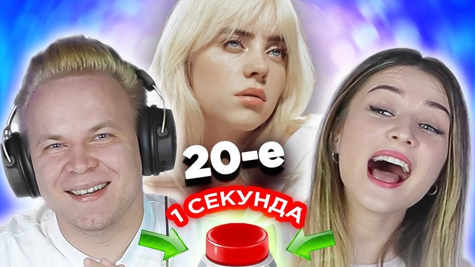 s2021e167 — Популярные песни 2020-х \ УГАДАЙ ПЕСНЮ за1 секунду \ Билли Айлиш