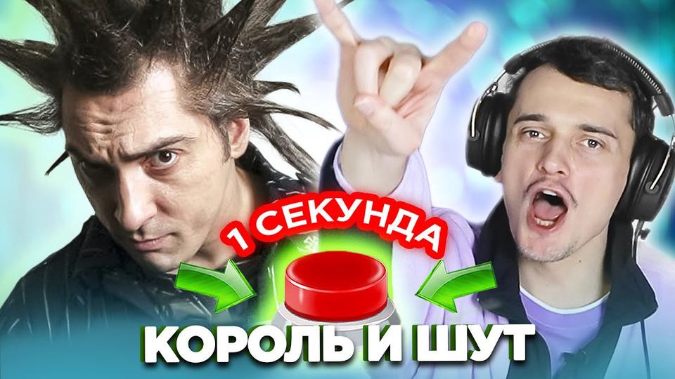 s2021e147 — Король иШут / УГАДАЙ ПЕСНЮ за1 секунду