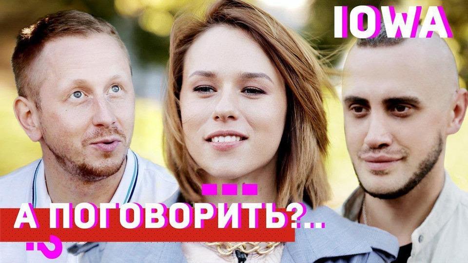 s01e33 — IOWA: о голоде, работе на заводе, Лукашенко и пластике