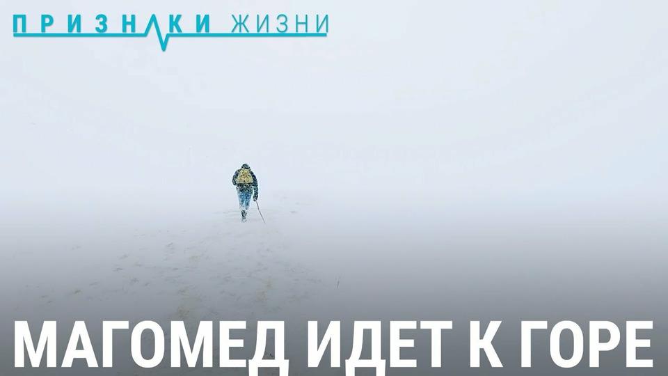 s07e14 — Магомед идет к горе. Путь к метеостанции в Дагестане