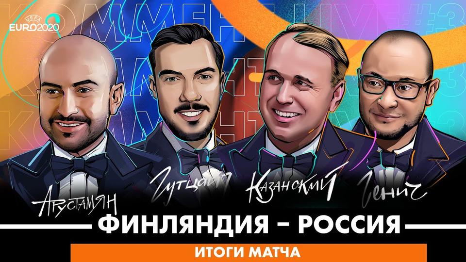 s02 special-0 — Финляндия— Россия   Гол Миранчука, форма сборной России наЕвро-2020   Live #4