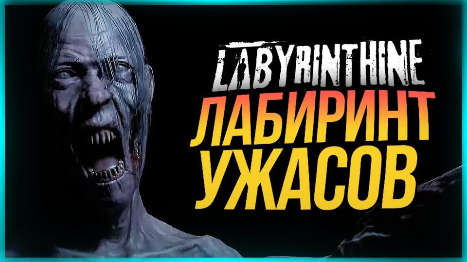 s11e31 — ЛАБИРИНТ УЖАСА ВCO-OP! КТО ВЫЖИВЕТ ВФИНАЛЕ ИГРЫ? ● Labyrinthine #3