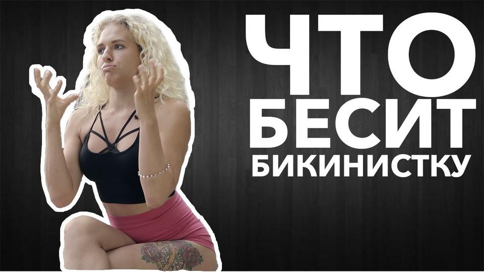 s01e01 — Что бесит тренера-бикинистку   Александра Суманеева