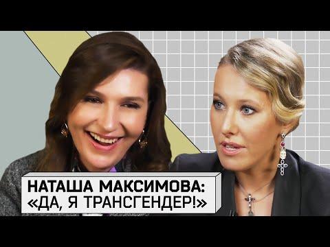 s02e19 — НАТАША МАКСИМОВА: Осмене пола, Ренате Литвиновой изаработках вБулонском лесу
