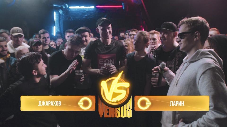 s05e05 — VERSUS BPM #5: Эльдар Джарахов VS Дмитрий Ларин