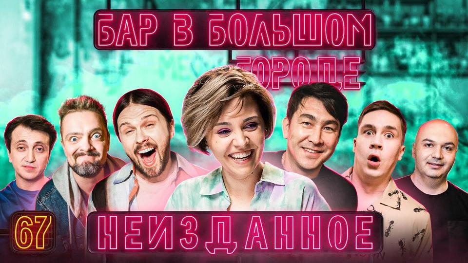s06e67 — Дорохов, Мусагалиев, Байцаев, Калинкин, Пушной, Шакулин