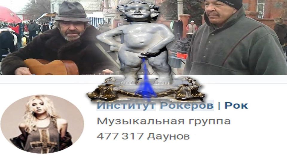 s02e126 — HATE SHOW [1]: ИНСТИТУТ РОКЕРОВ