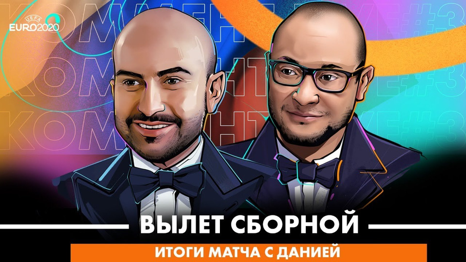s02 special-0 — Россия— Дания   Вылет сЕвро-2020 ибудущее Черчесова   Live #5