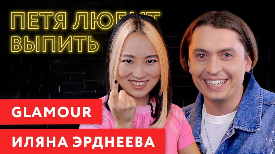 s04e11 — Иляна Эрднеева