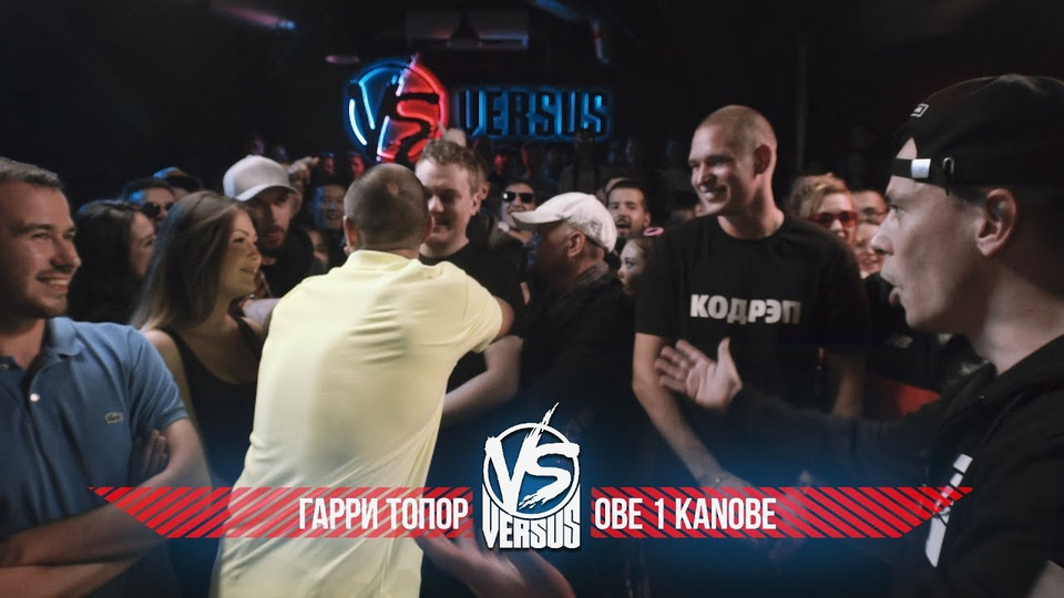 s04e04 — VERSUS #4 (сезон IV): Гарри Топор VS Obe 1 Kanobe